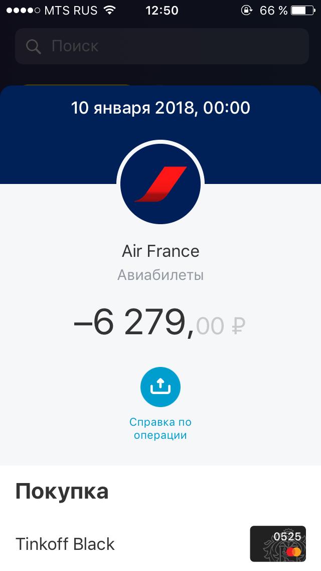 Стоимость билетов Венеция — Париж — Хельсинки