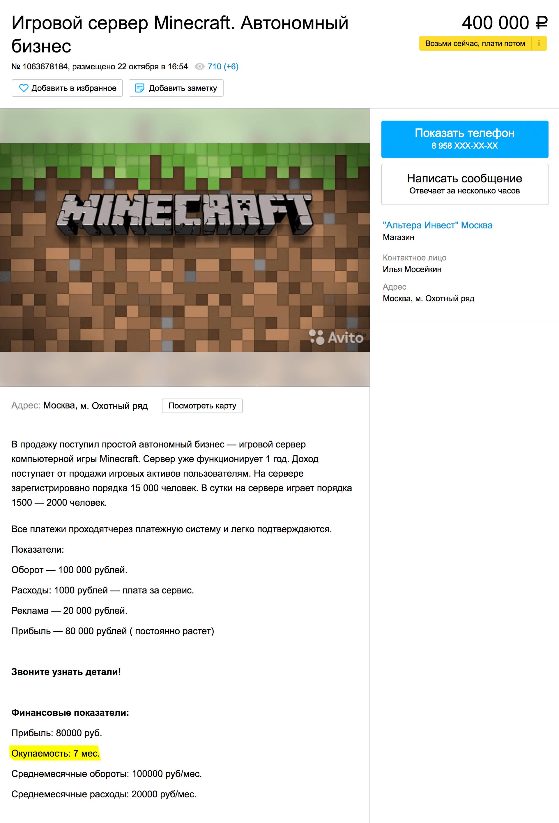Игровой сервер «Майнкрафт» за 400 тысяч рублей. Владельцы обещают, что вложения окупятся за семь месяцев. Объявление на «Авито»