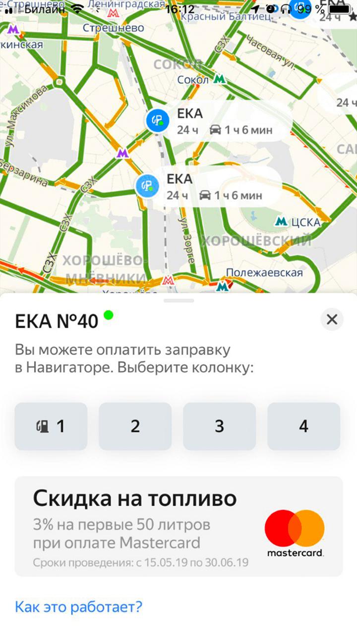 Акции с кэшбэком бывают и в «Яндекс-навигаторе». Также до 30 июня действовал кэшбэк 3% при{amp}amp;nbsp;оплате топлива картой «Мастеркард» через приложение