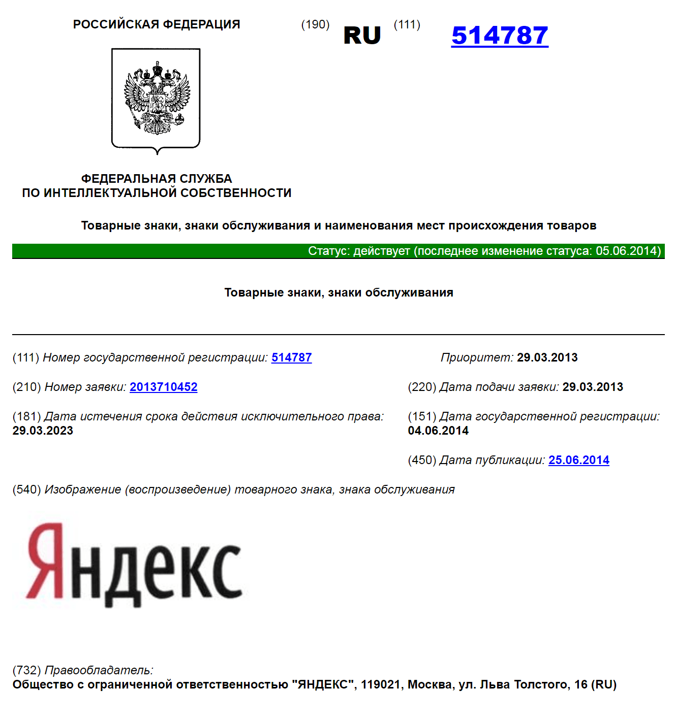 «Яндекс» — это акроним, который выглядит как выдуманное название
