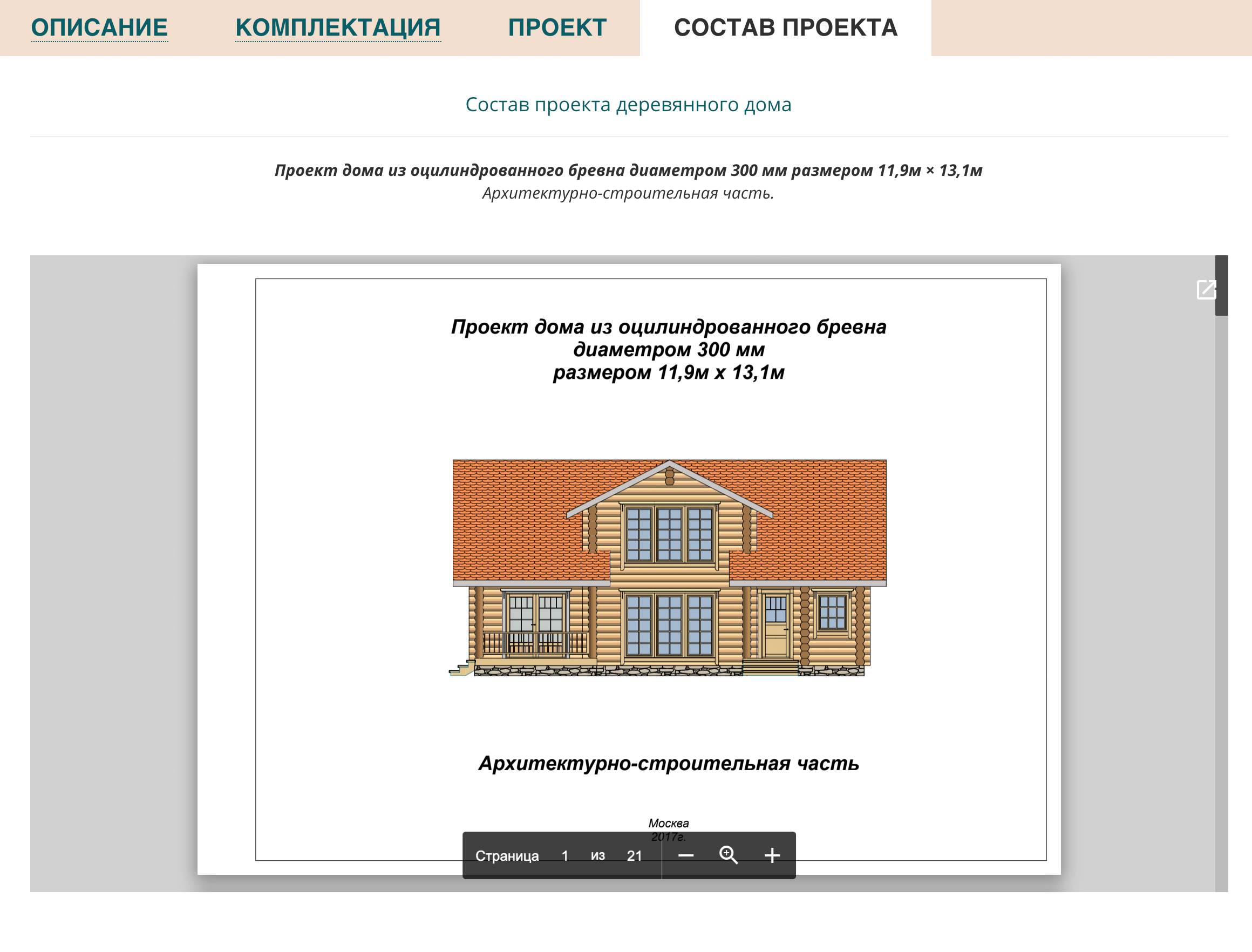 Шаблонный проект дома доступен на сайте. В наш проект внесли изменения
