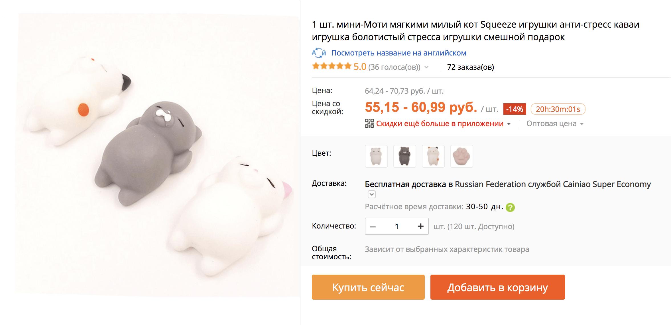 Заказал игрушку по купону