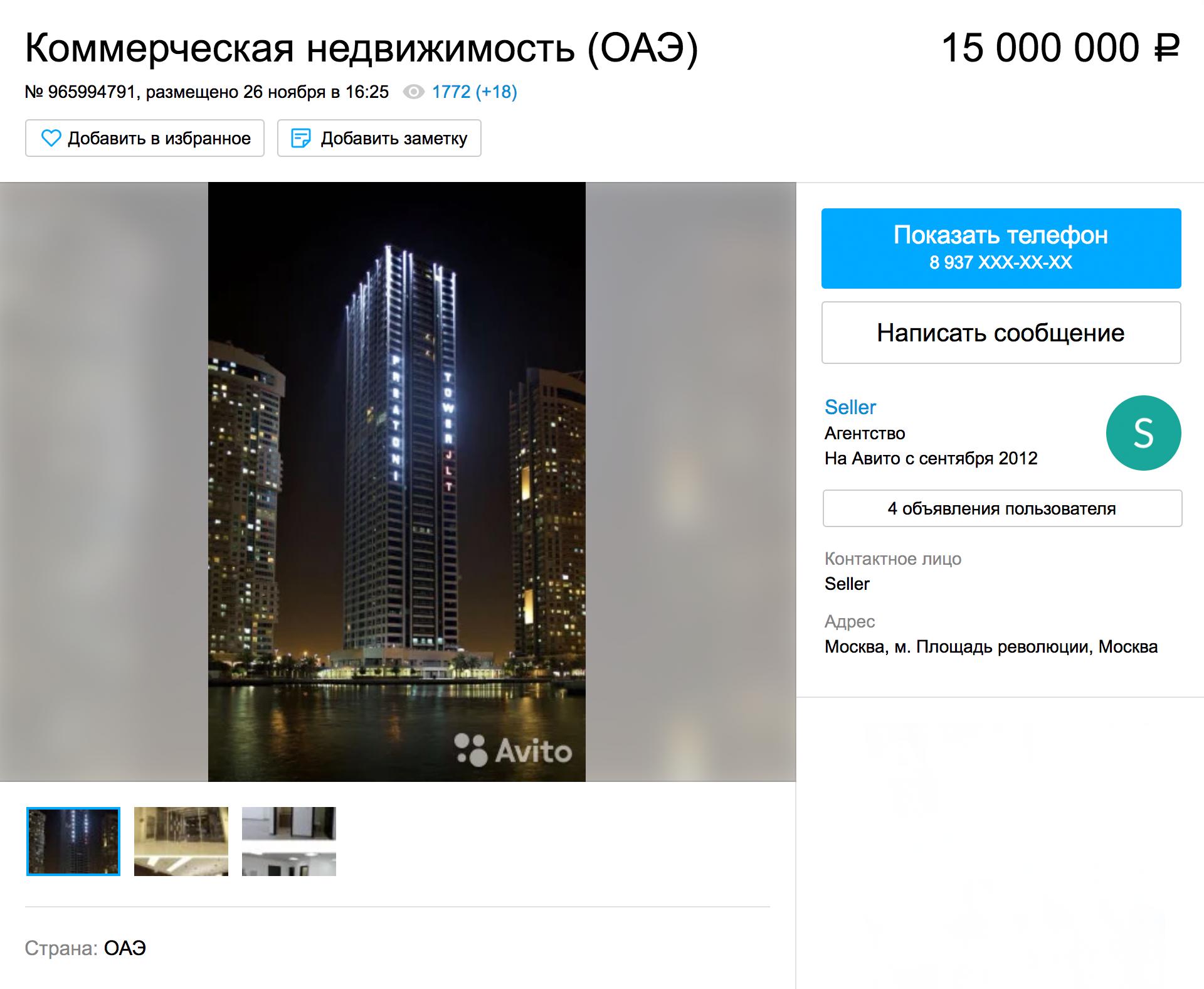 Этаж в дубайском небоскребе с видом на залив за 15 млн рублей. Объявление на «Авито»