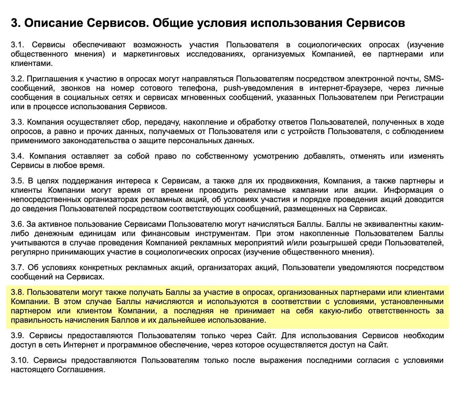Пользовательское соглашение сайта Internet.Opros