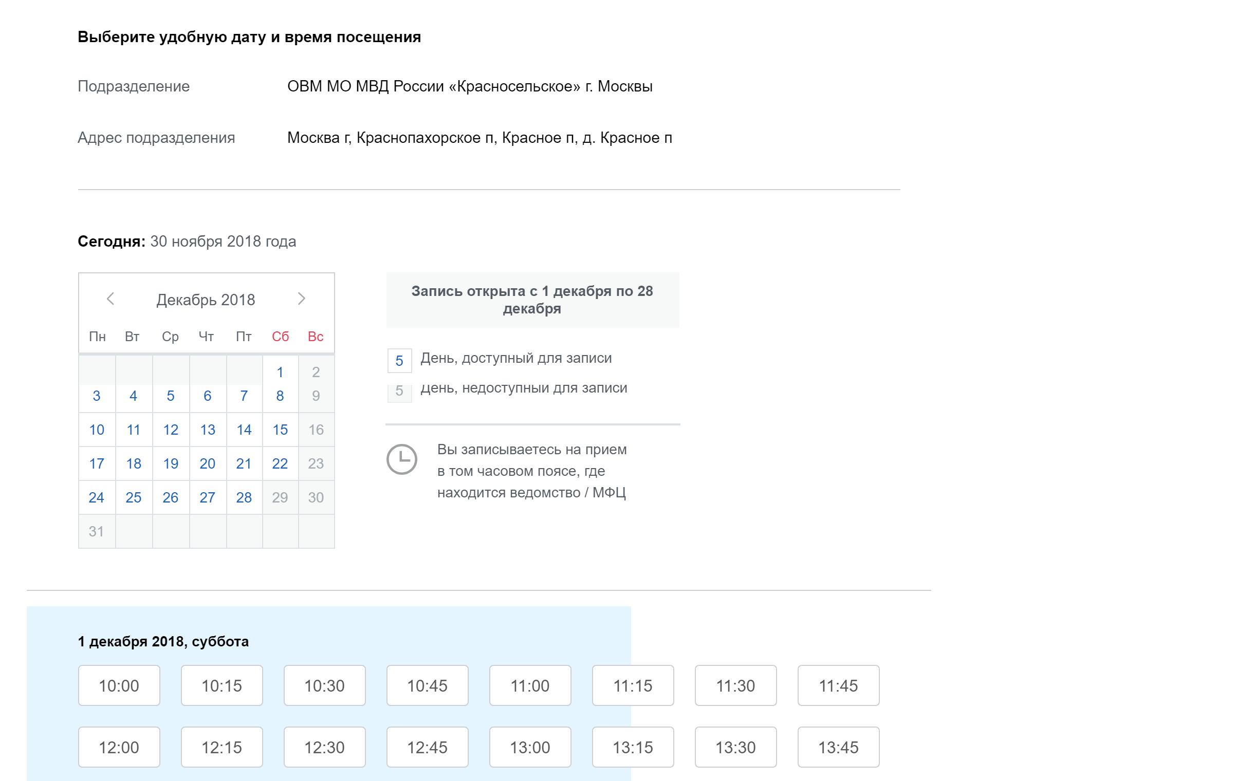 Система покажет свободные даты и время записи