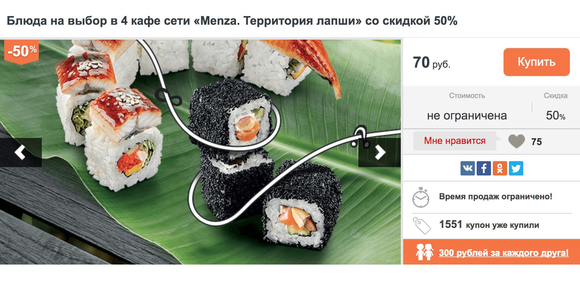 Купон в ресторан «Менза», который дает скидку на некоторые блюда 50%, стоит на «Биглионе» 70<span class=ruble>Р</span>