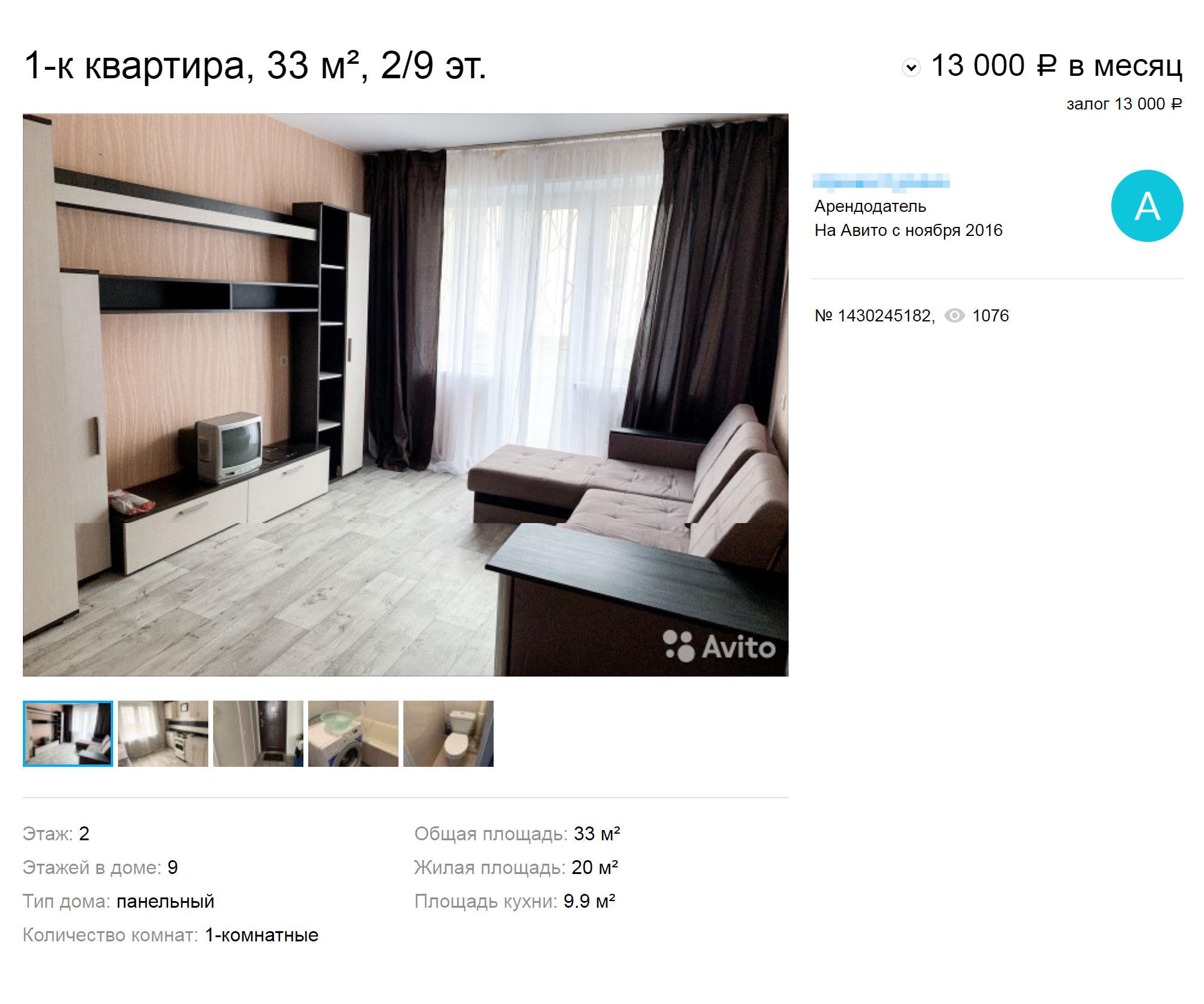 Квартира в моем доме, в аренду включены коммунальные платежи. До центра 15—20 минут на маршрутке без пробок. Фото: «Авито»