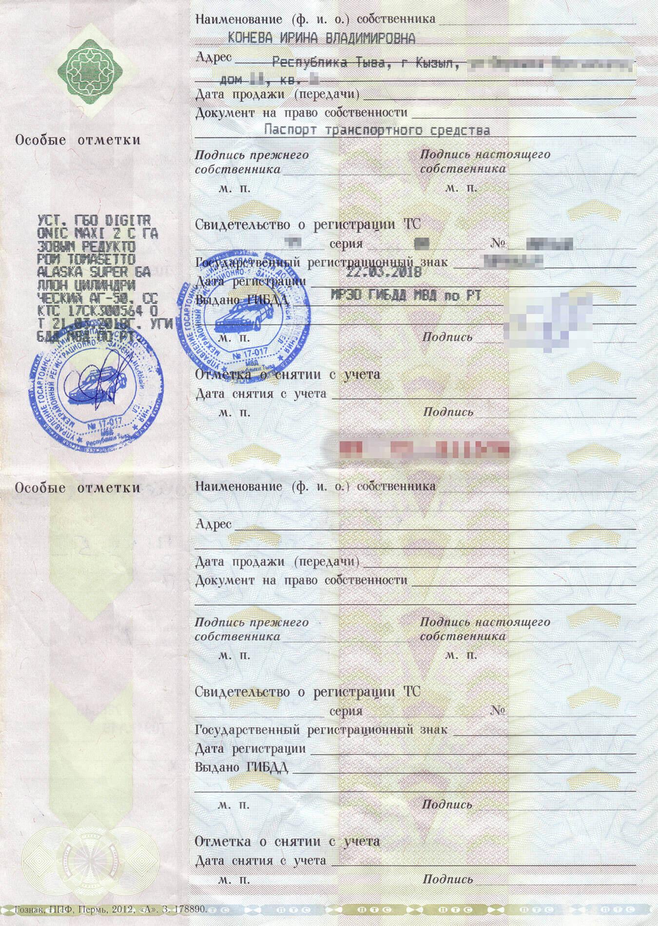 В ПТС такую же запись тоже сделали в графе «особые отметки» и заверили ее печатью и подписью