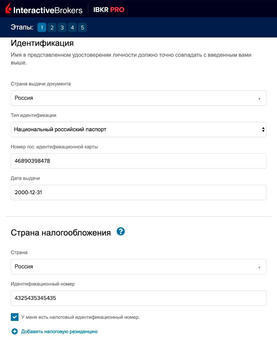 Окно ввода личных данных: номер и серия паспорта РФ — слитно, идентификационный номер — ИНН