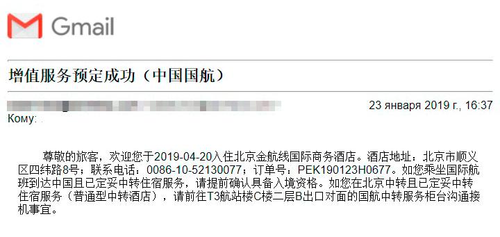 Письмо с подтверждением бронирования дополнительных услуг в аэропорту Пекина. Его нужно распечатать и показать на входе в отель или лаундж