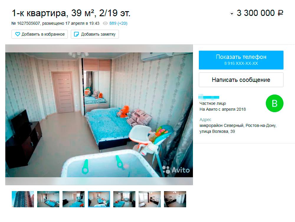 Однушка с ремонтом стоит 3,3 млн рублей. Без ремонта она стоила бы 2,6 млн рублей