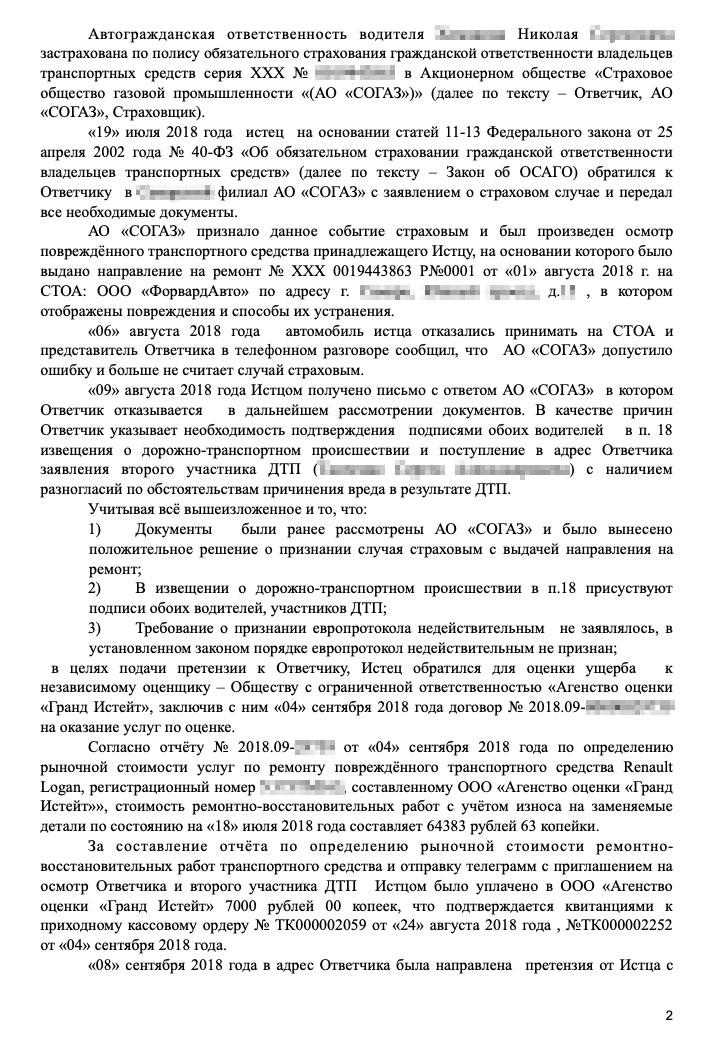 Мое исковое заявление к страховой. Всего я просил взыскать 182 404,29<span class=ruble>Р</span>