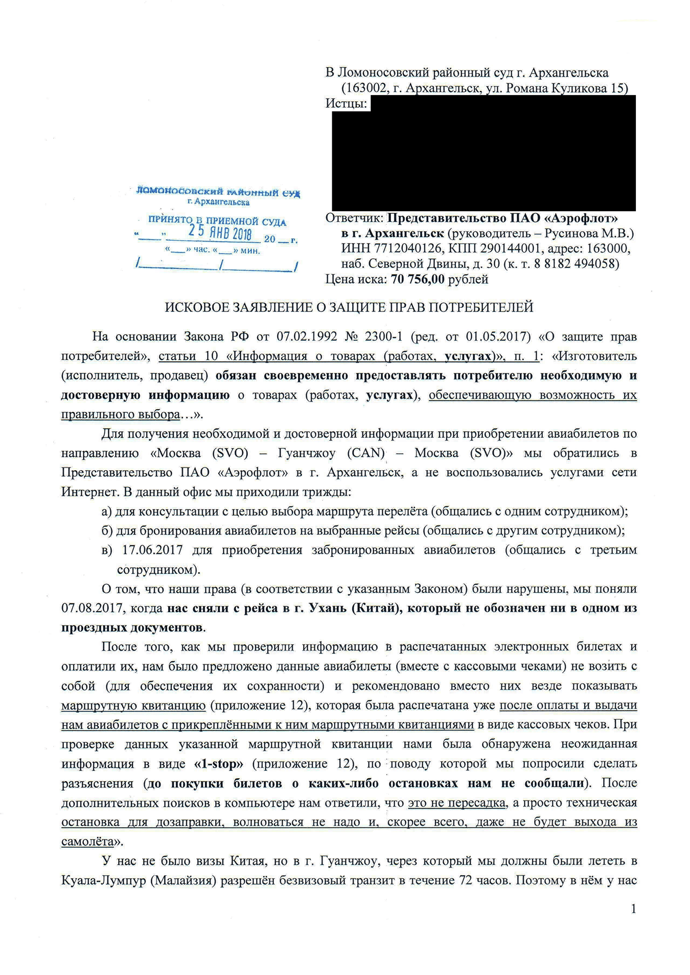 Исковое заявление в районный суд