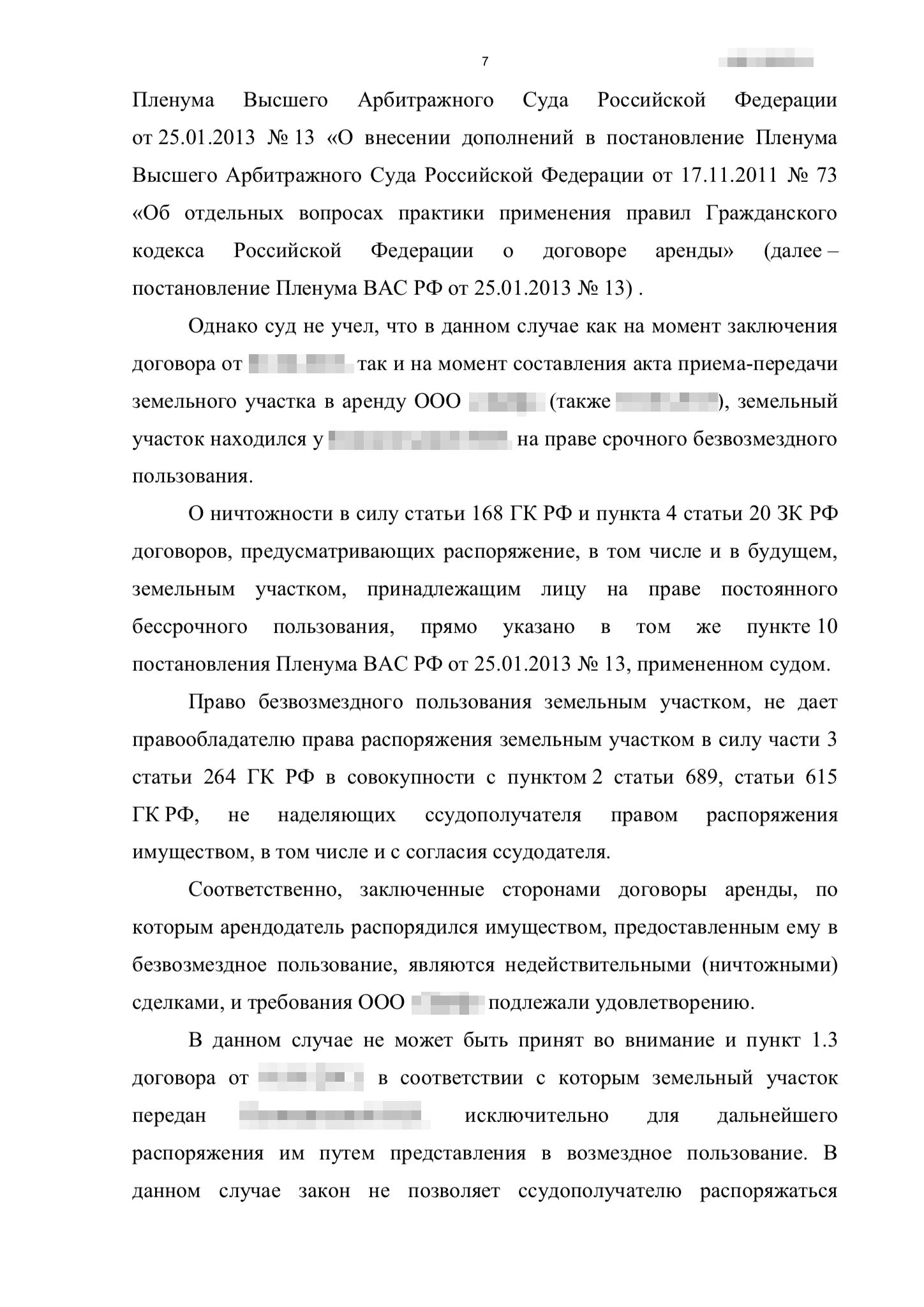 Выводы суда кассационной инстанции о признании договоров аренды земельного участка ничтожными