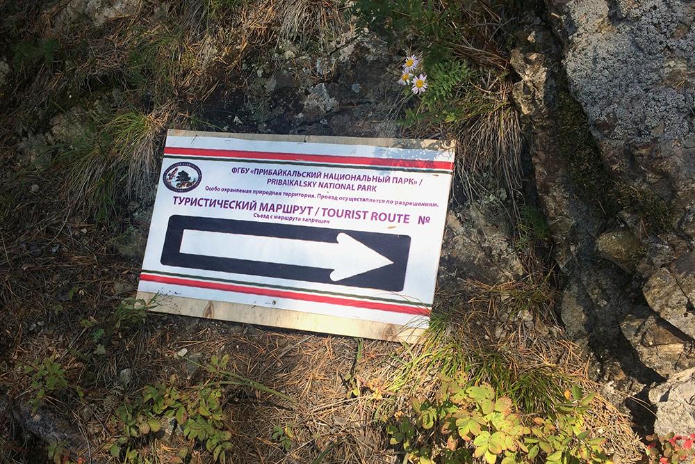 Потеряться на тропе сложно: организаторы расставили по маршруту таблички