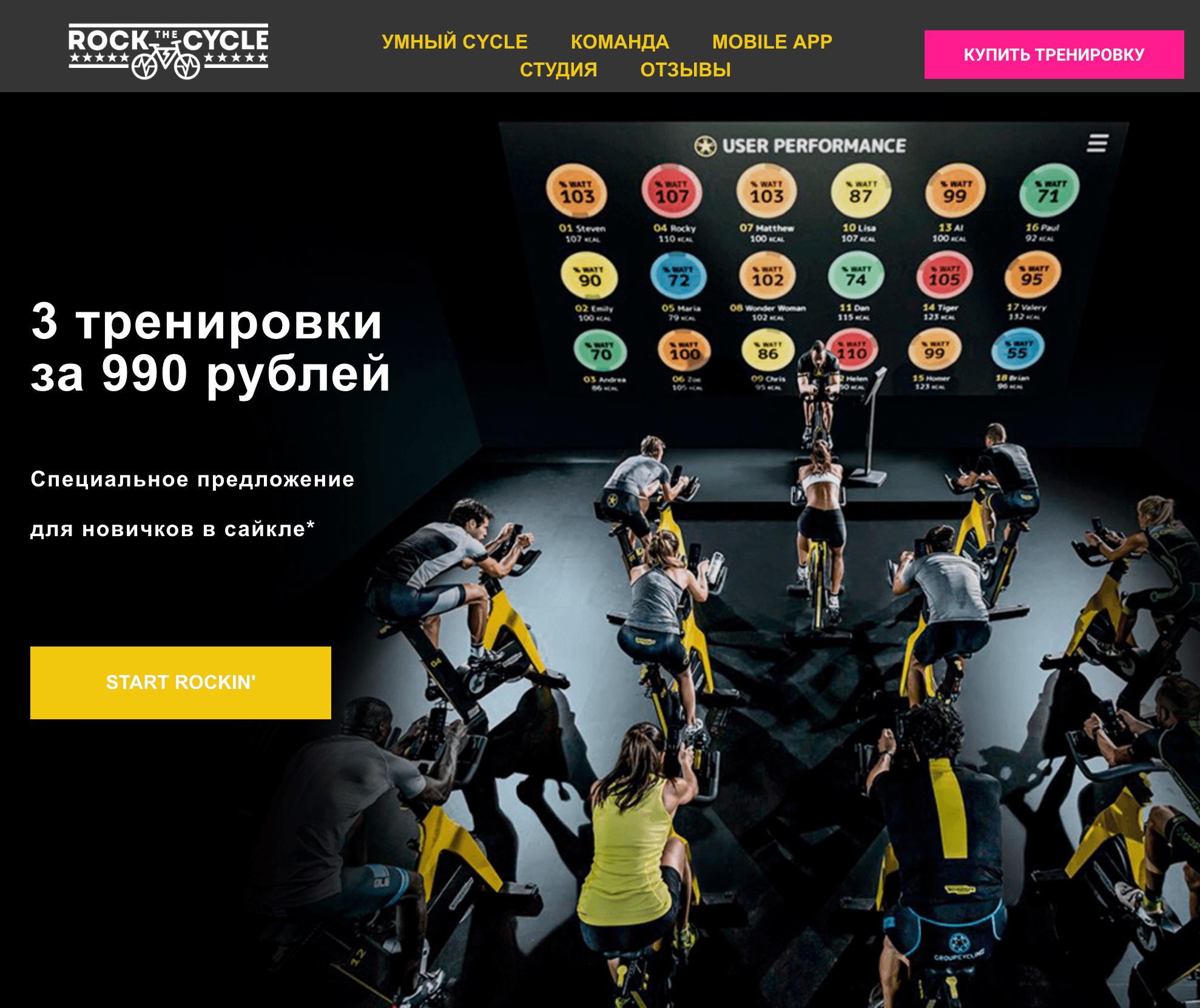 Сайт сайкл-студии был сделан до открытия, чтобы заранее привлекать клиентов