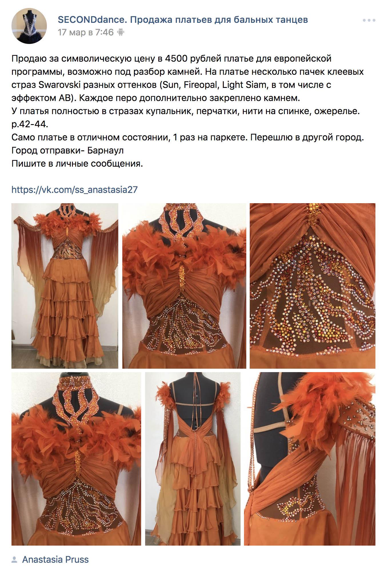 Подержанное платье для выступлений за 4500<span class=ruble>Р</span>. «Один раз на паркете», — как говорят бальники. Источник: группа «Second Dance. Продажа платьев для бальных танцев»