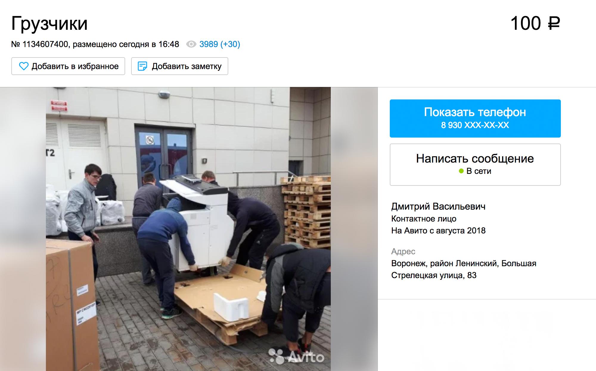 Пример низкой оплаты труда. Если устроиться к этому работодателю, зарплата будет 100 рублей в час. День тяжелого физического труда — 800 рублей