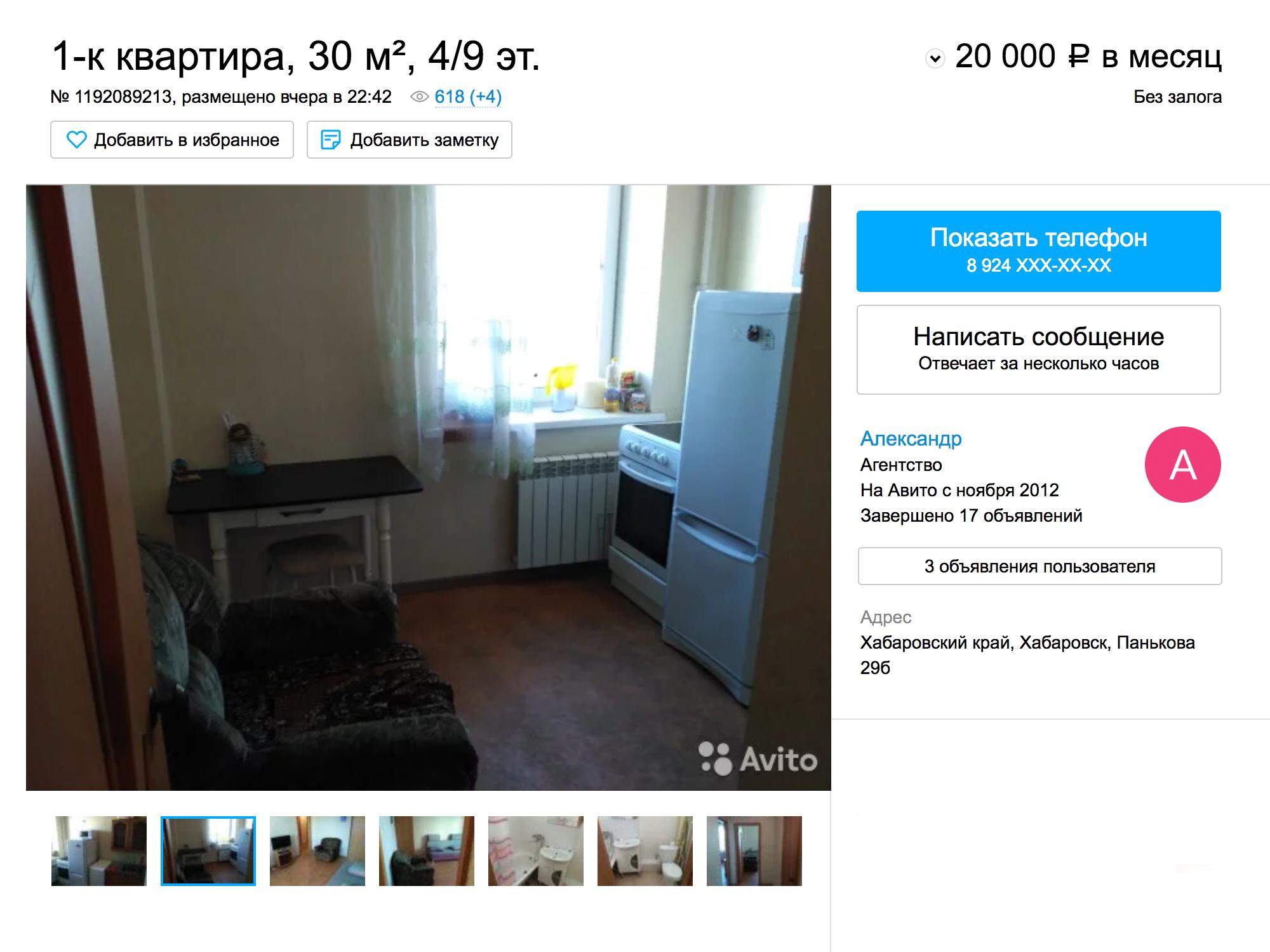 Более-менее приличную однокомнатную квартиру в центре города можно снять за 20 тысяч рублей
