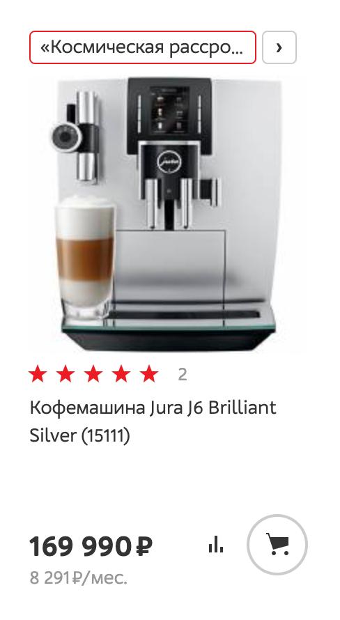 Стоимость кофемашин верхним порогом не ограничена