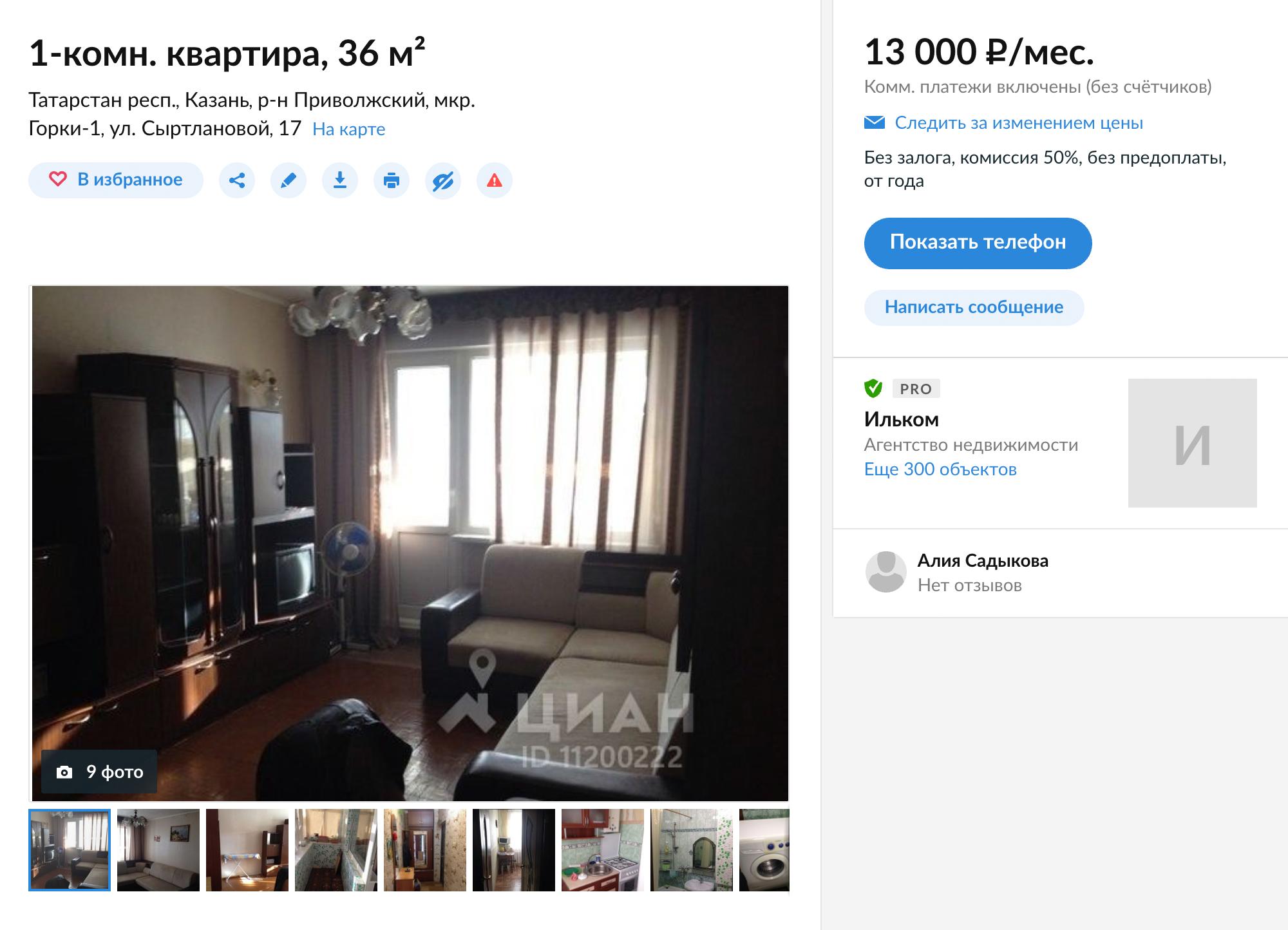 Небольшую квартиру на окраине города сдают за 13 тысяч рублей, коммунальные платежи включены в стоимость. Это хорошее предложение: в среднем жилье в этом районе сдают на две тысячи дороже