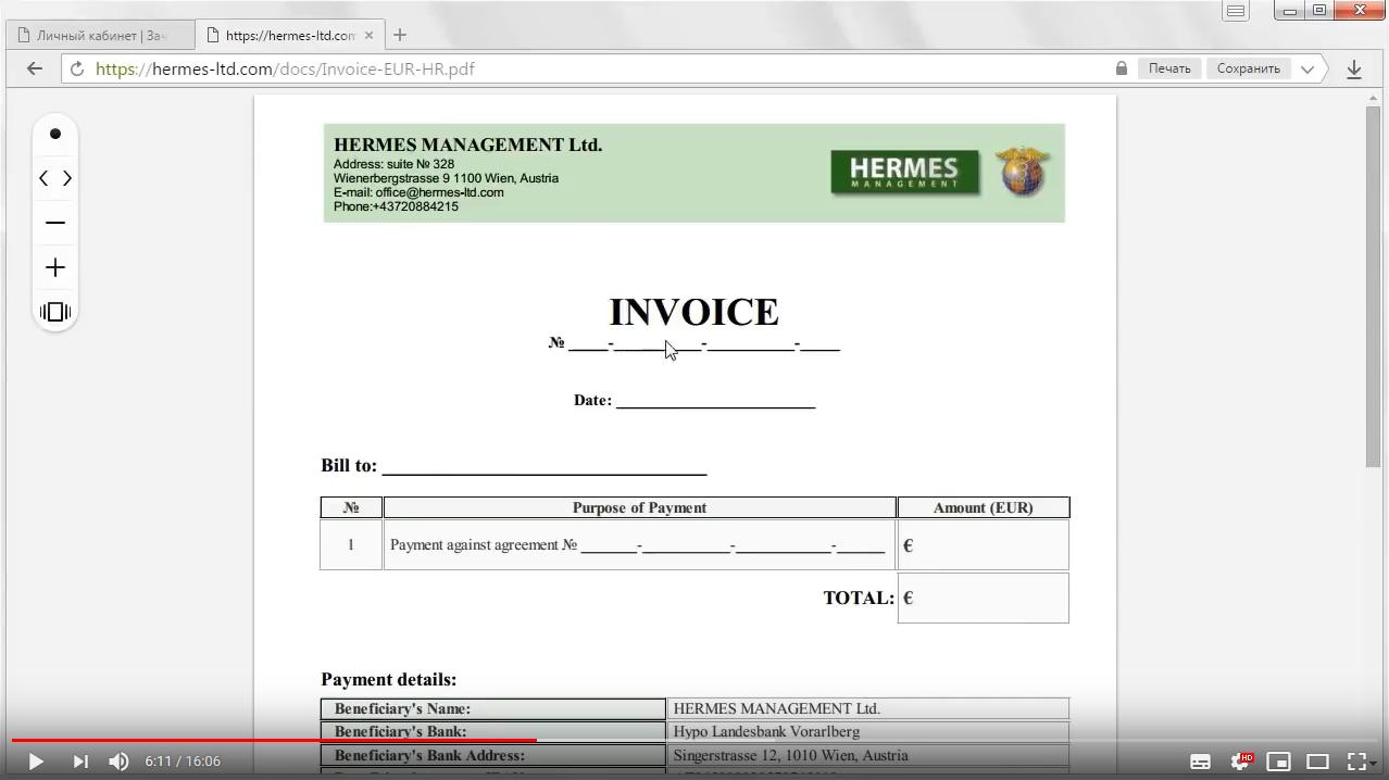 А еще раньше по той же ссылке был документ, где компания называлась Hermes ManagementLtd., а не HermesM LP, адрес у нее был австрийским, реквизиты принадлежали австрийскому же банку