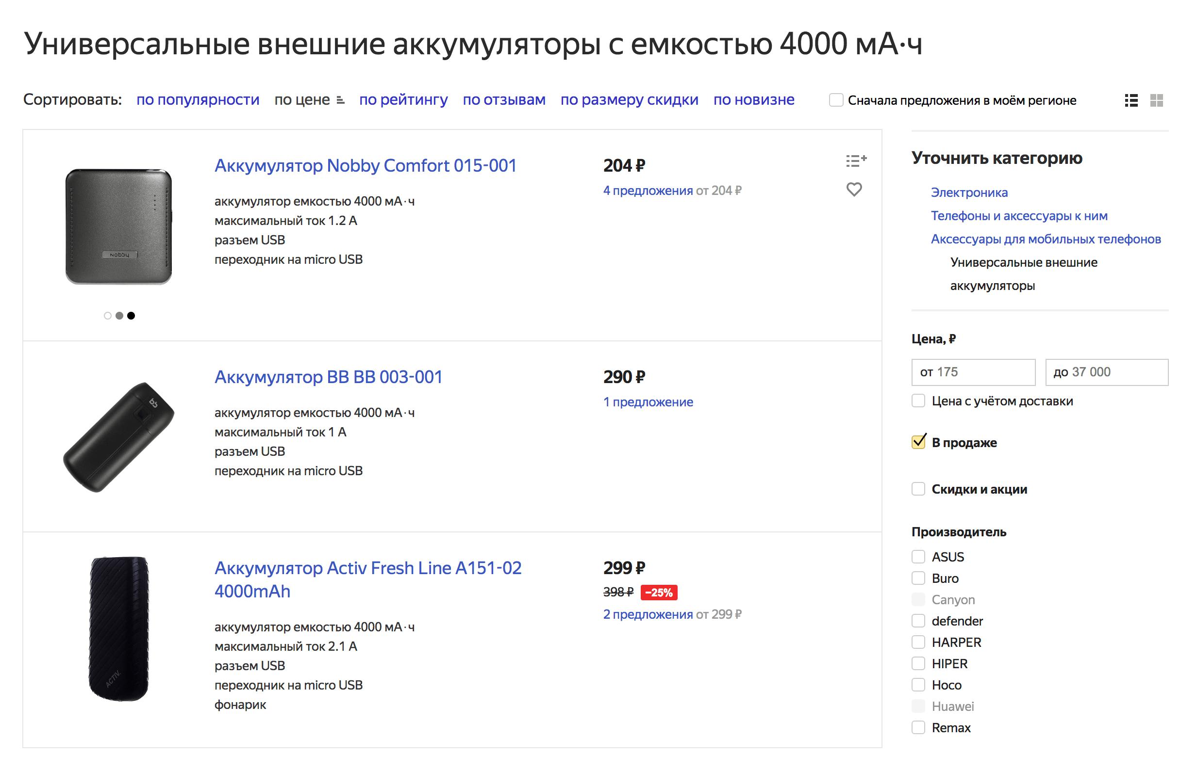 Портативный аккумулятор мне подарили на работе. 4000 мА·ч хватает, чтобы полностью зарядить два смартфона. На «Яндекс-маркете» портативные аккумуляторы стоят от 200 р., цена зависит от емкости — это те самые мА·ч