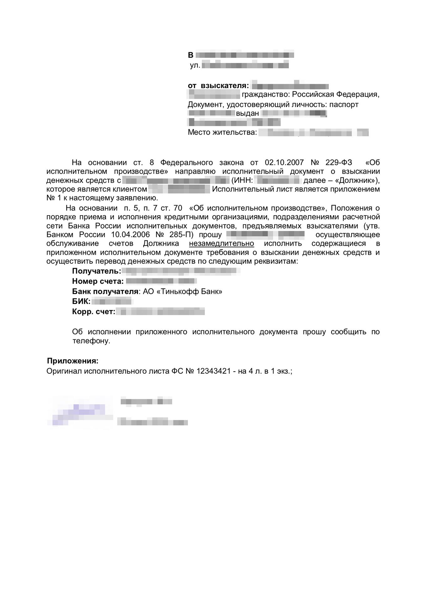 Заявление в банк об исполнении решения суда
