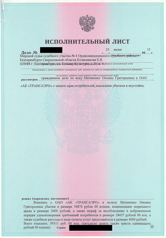 Авиакомпания не стала обжаловать решение суда, и через полтора месяца я получила исполнительный лист