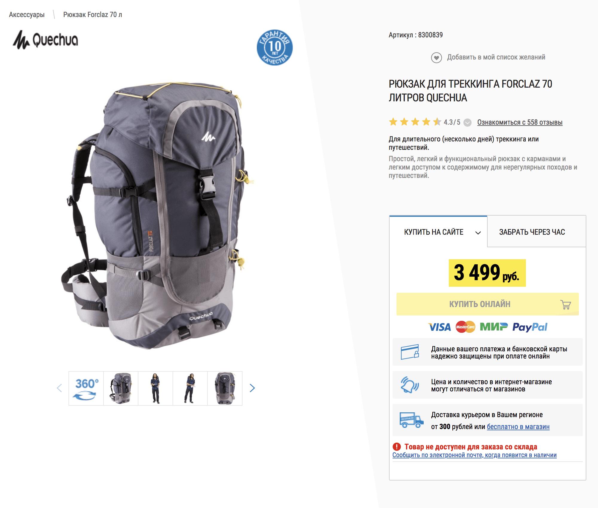 Я оба раза ходил в путь Святого Иакова с вот таким рюкзаком на 70 л. Источник: Decathlon