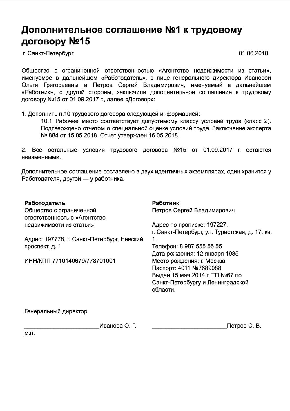 Специальная оценка условий труда нормативные документы