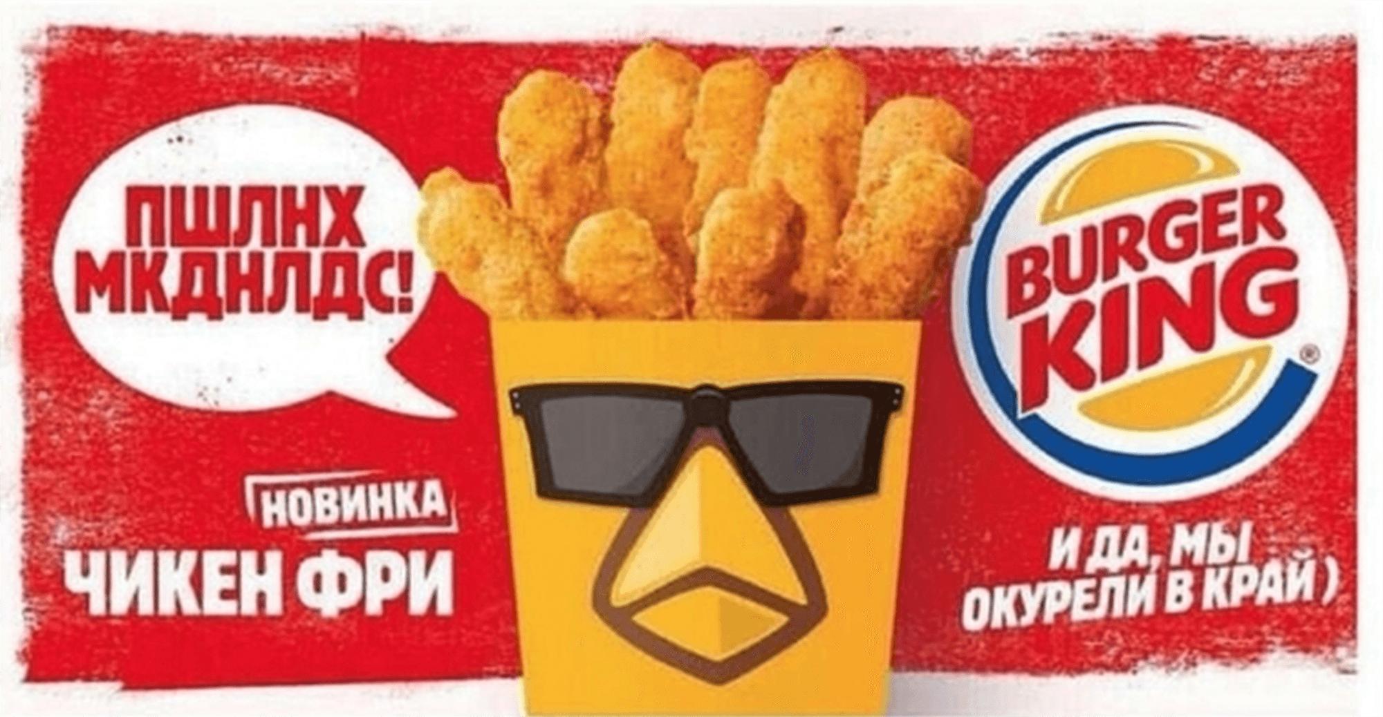 Иногда в «Бургер-кинге» не стесняются в выражениях в адрес «Макдональдса», но тот все равно никуда не жалуется. Фото: burgerking2017.ru