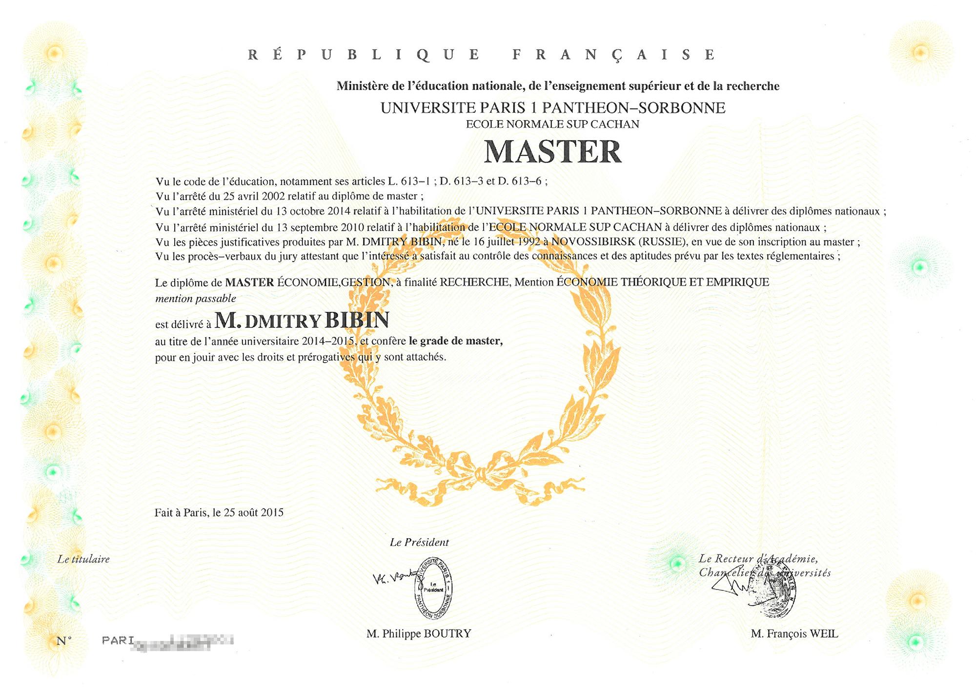Мой диплом университета Париж 1 Пантеон-Сорбонна