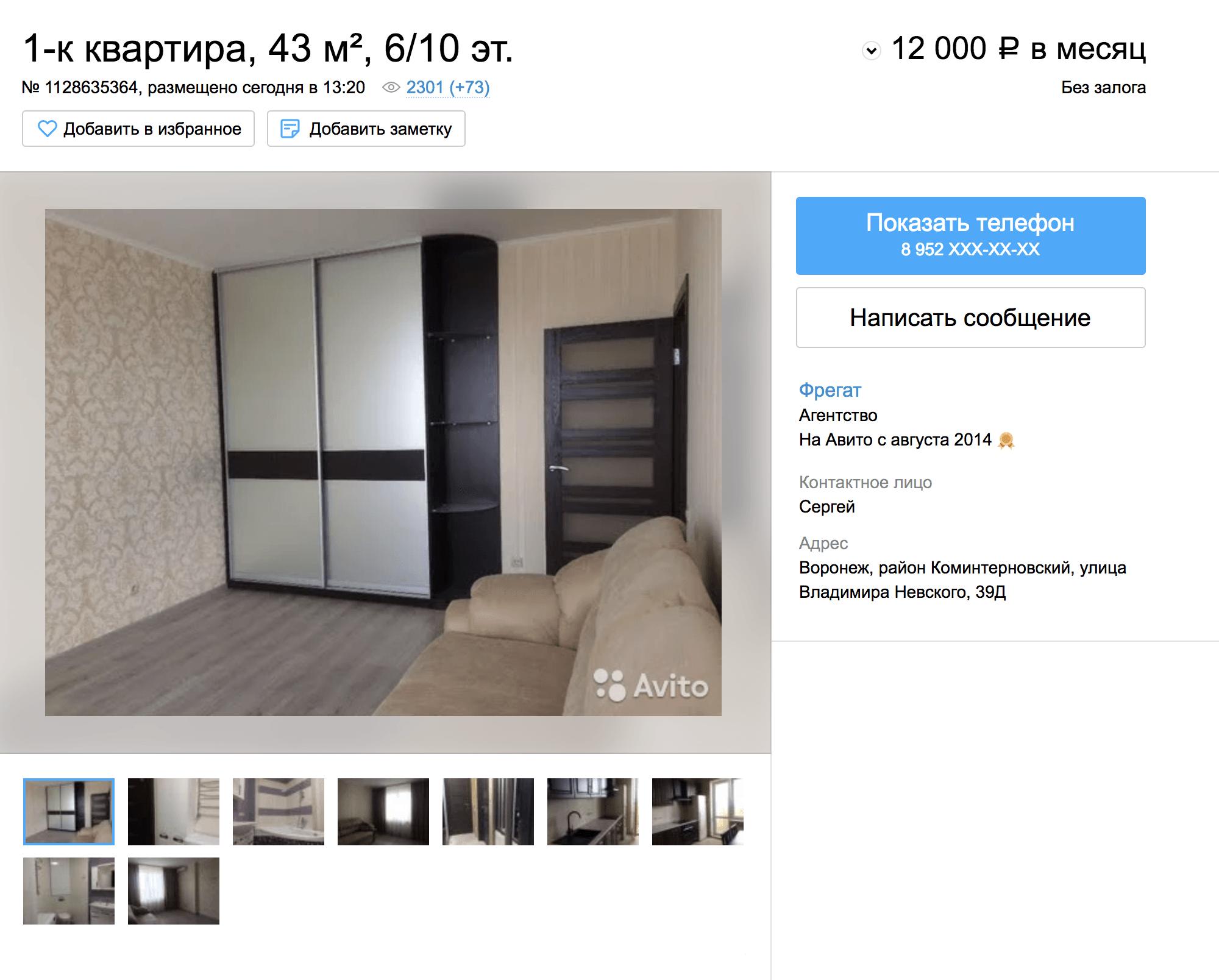 Квартиры все снимают через «Авито». Однушка с более-менее приличным ремонтом стоит до 15 000 р. в месяц