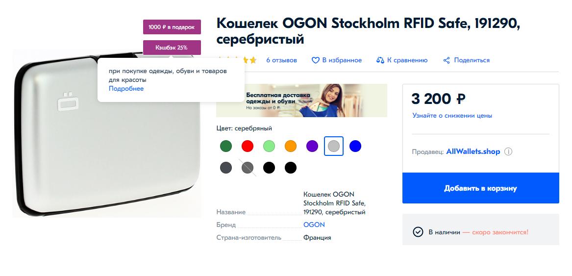 На «Озоне» продается кошелек за 3200<span class=ruble>Р</span>. По акции «Кэшбэк 25% за покупку аксессуаров» баллами вернется 800<span class=ruble>Р</span>