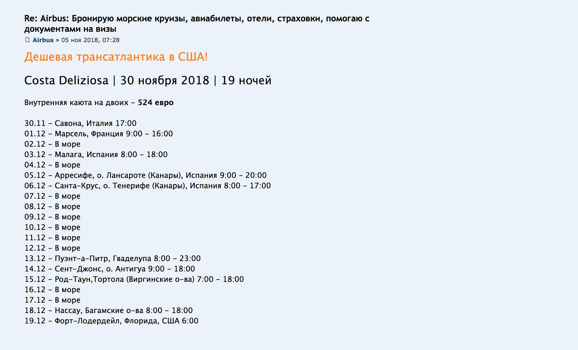 «Перегонный» трансатлантический круиз с Канарами, Карибами и Америкой за 14€ (994рубля) в сутки