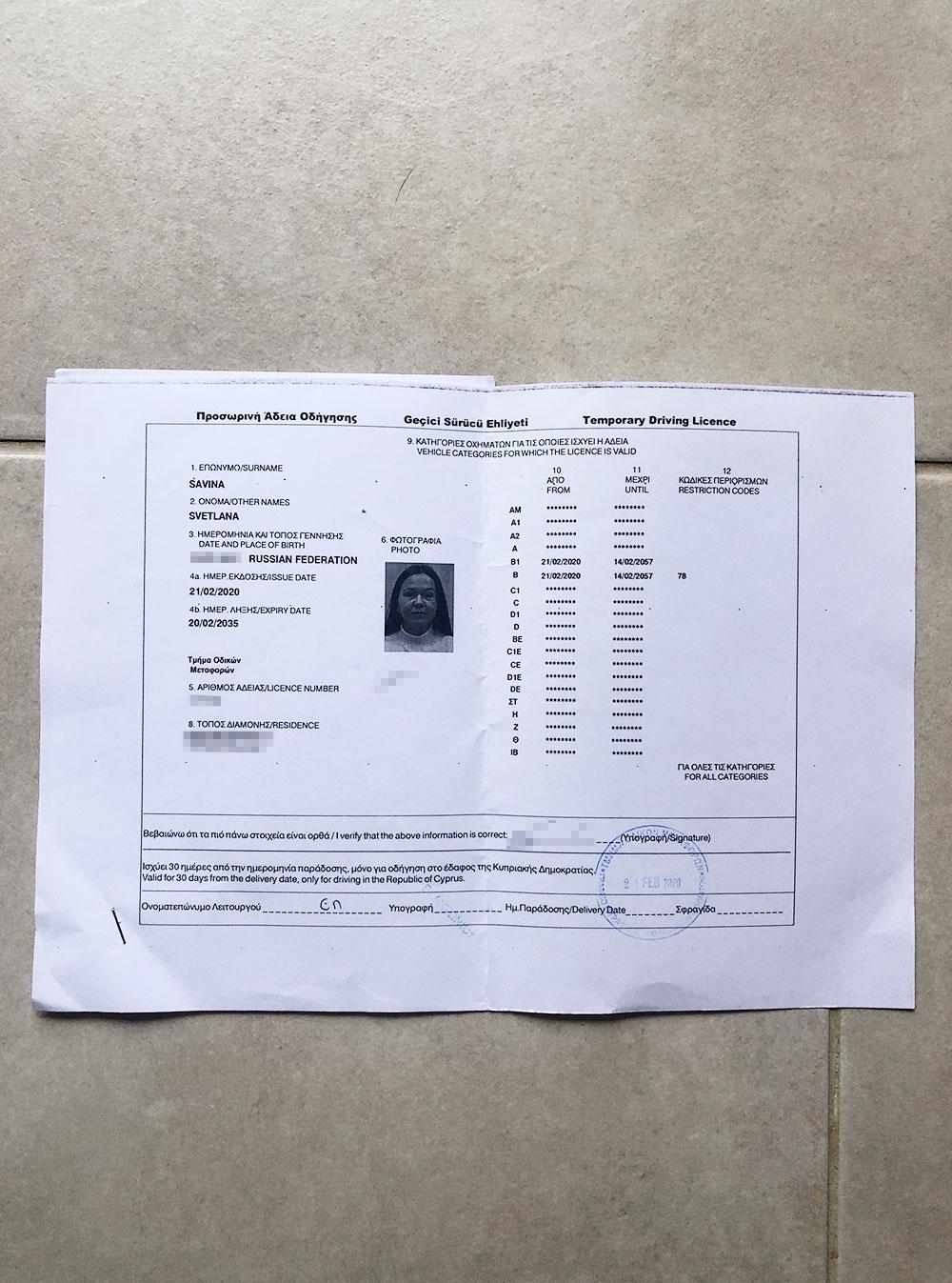 Временное водительское удостоверение. Оно дает право водить машину, однако сделать страховку на машину проще с пластиковой карточкой