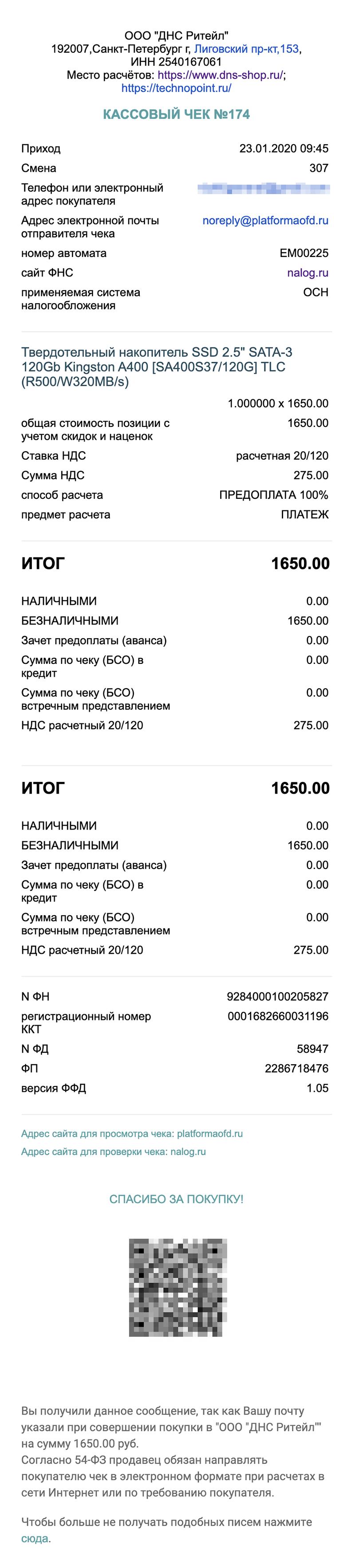 В настоящем чеке от ОФД сразу указано, где посмотреть полную версию чека и где проверить подлинность. По куар-коду можно проверить чек через мобильное приложение