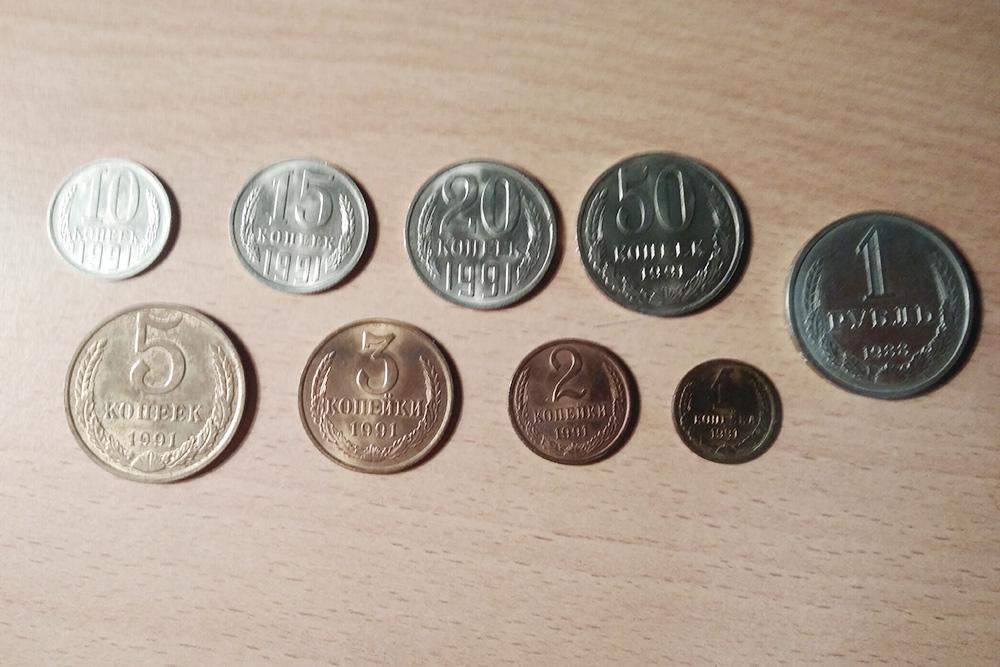 Набор советских монет последнего образца