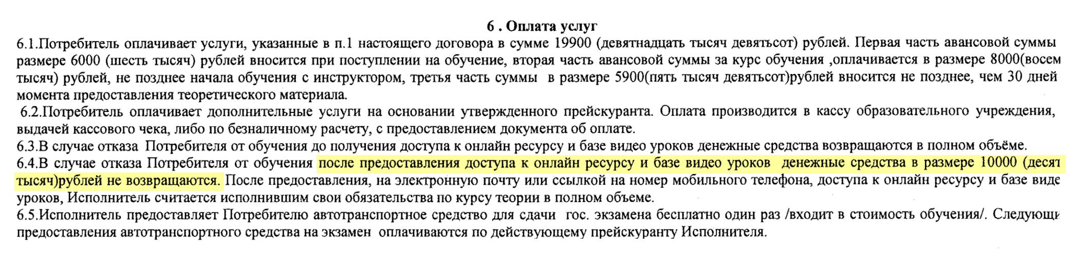 Судя по договору, теоретические уроки школа оценила в 10 000<span class=ruble>Р</span>