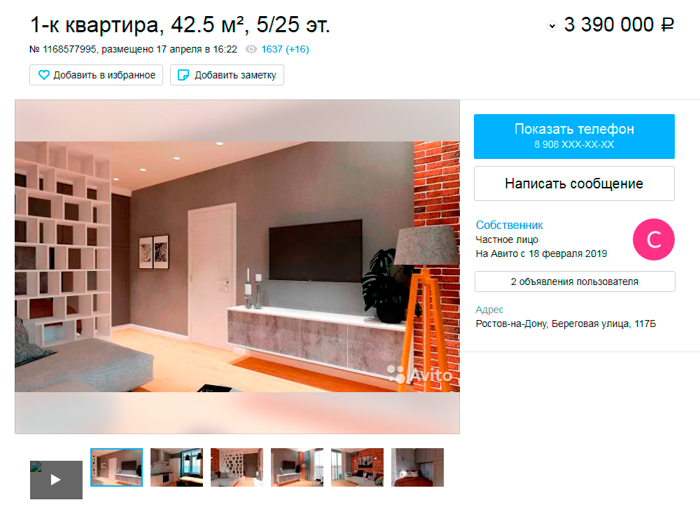 Однушка в стиле лофт с индивидуальным отоплением и видом на Дон стоит 3,39 млн рублей. В ванной и на кухне теплые полы, а на подземную парковку можно спуститься на лифте