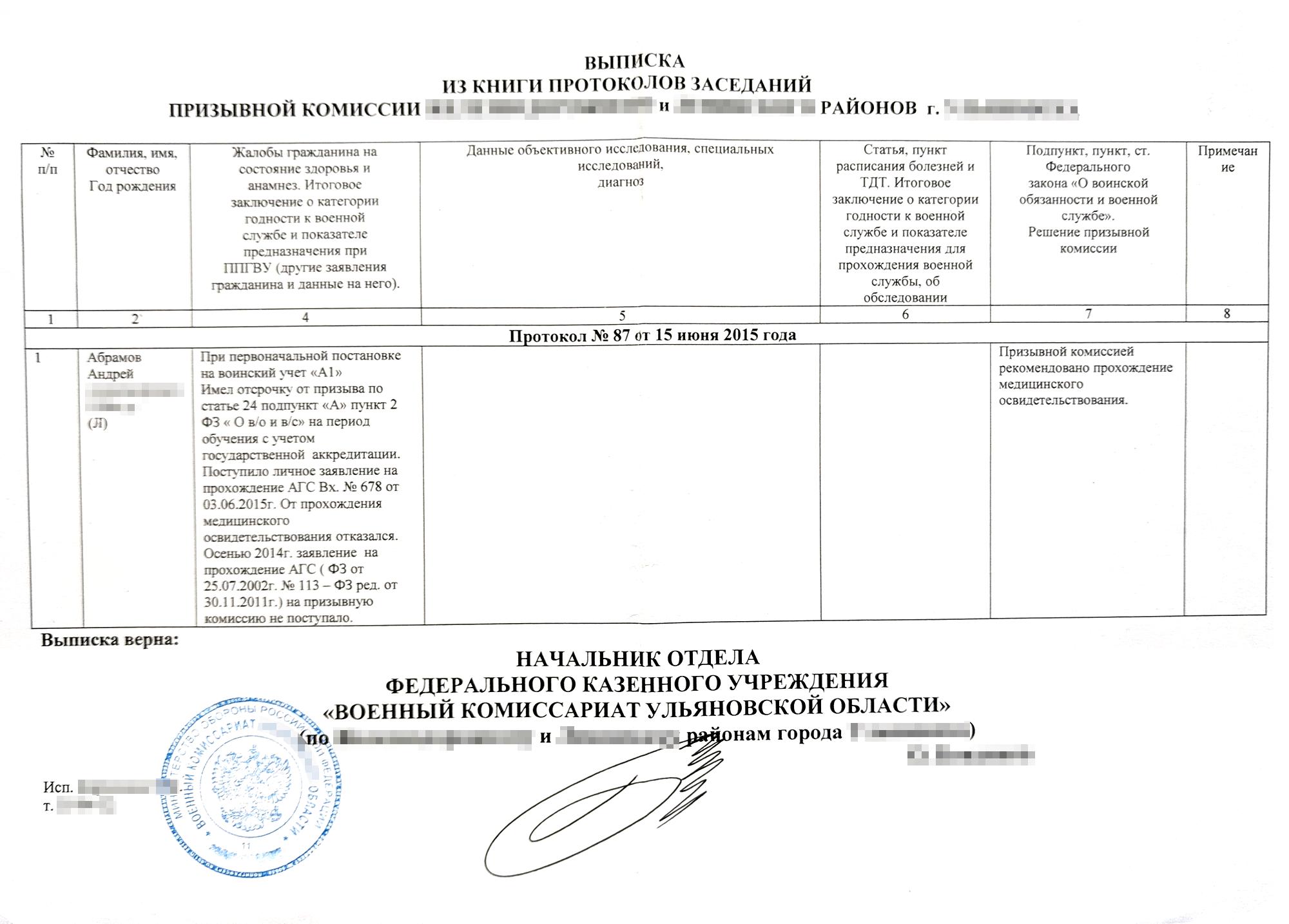 Так выглядит выписка с решением призывной комиссии. В предпоследней колонке фиксируют решение: «Призывной комиссией рекомендовано прохождение медицинского освидетельствования»
