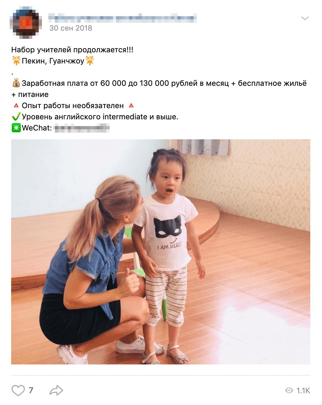 Описание требований к учителю английского языка из группы во Вконтакте