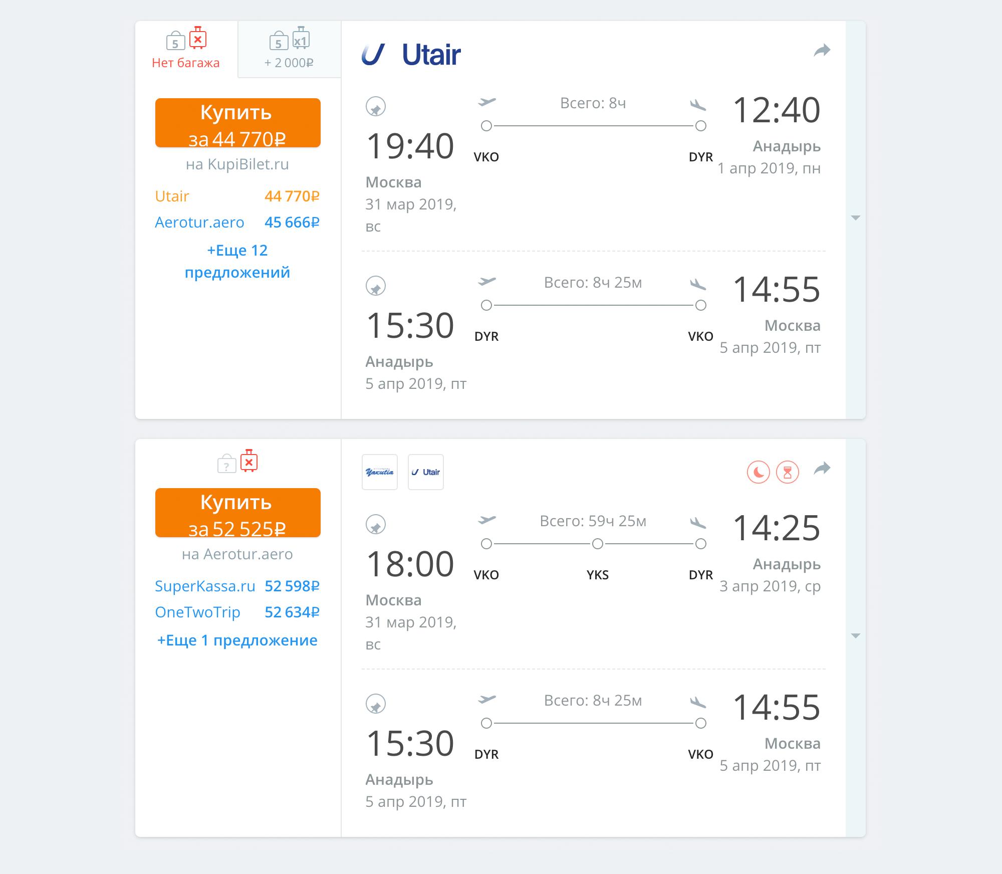 Авиабилет на рейс Москва — Анадырь стоит около 50 000 р.