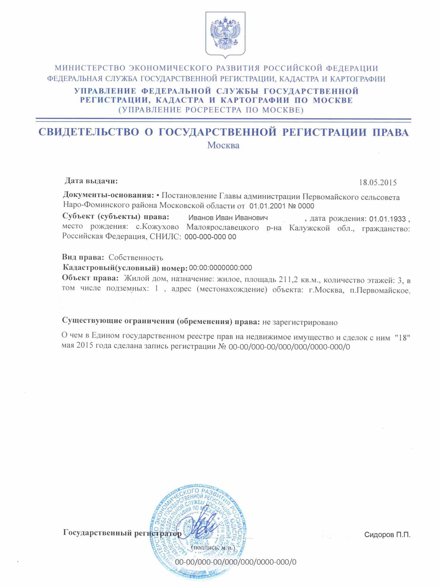 Гражданское задержание в россии статья