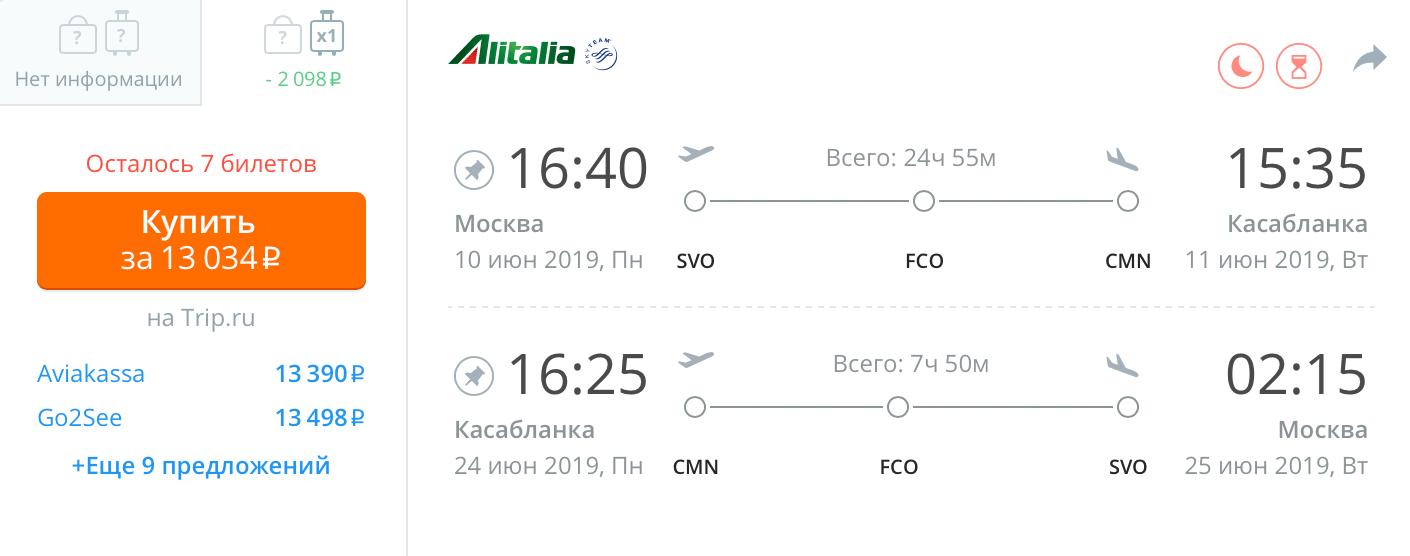 В июне есть билеты с долгой пересадкой в Риме за 13 034<span class=ruble>Р</span>. За 17 часов можно успеть погулять по городу