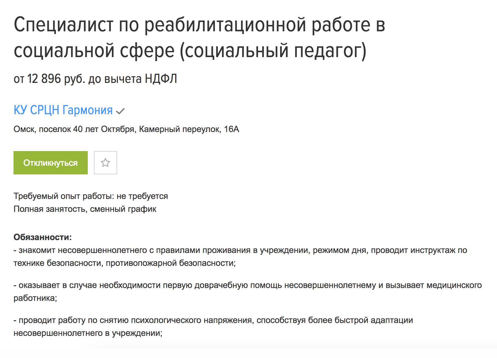 Моя компания сотрудничает с центром социального обеспечения населения. Его сотрудники получают на руки 12 000 рублей