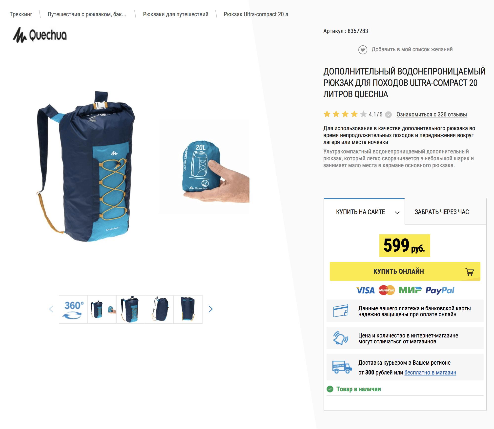 Рекомендую еще взять вот такой дополнительный рюкзак для коротких прогулок. Важно, чтобы он был очень компактным. Источник: Decathlon