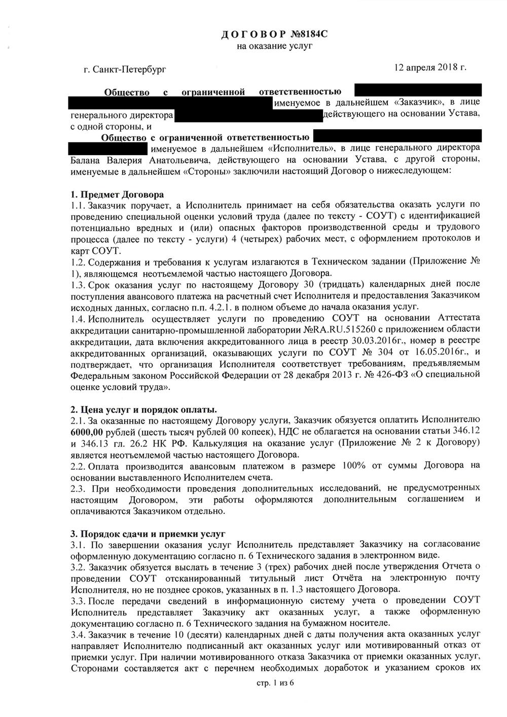 Договор с компанией