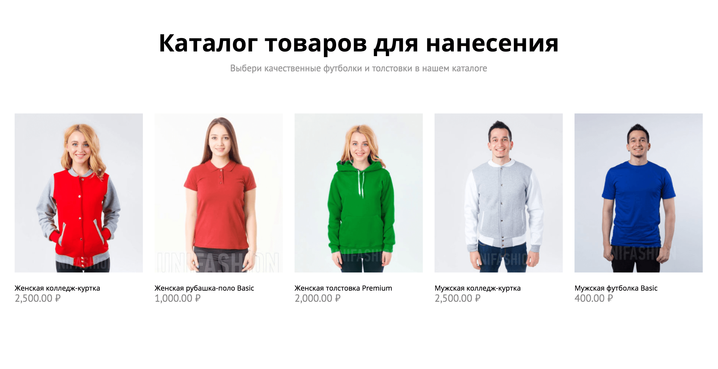 Клиент выбирает в конструкторе на сайте модель, размер, цвет, принт и способ печати. Например, толстовка с логотипом компании обойдется в 2,4 тысячи рублей без доставки
